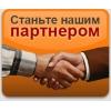 Продаем Ваши товары и услуги за скидку